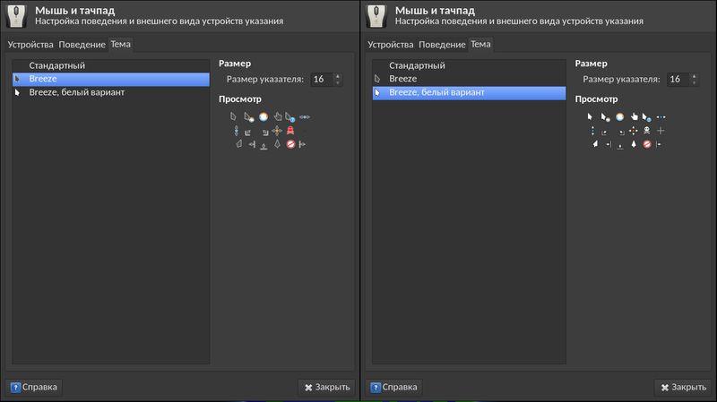 breeze-cursor-theme — Тема по умолчанию для плазменного курсора.