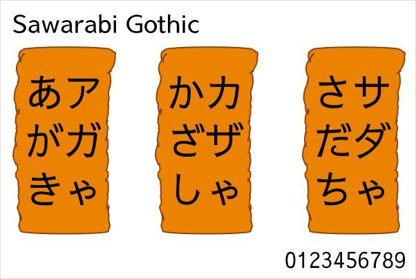 fonts-sawarabi-gothic — готический шрифт для японского