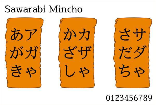 fonts-sawarabi-mincho — Японский шрифт mincho - шрифт Sawarabi Mincho