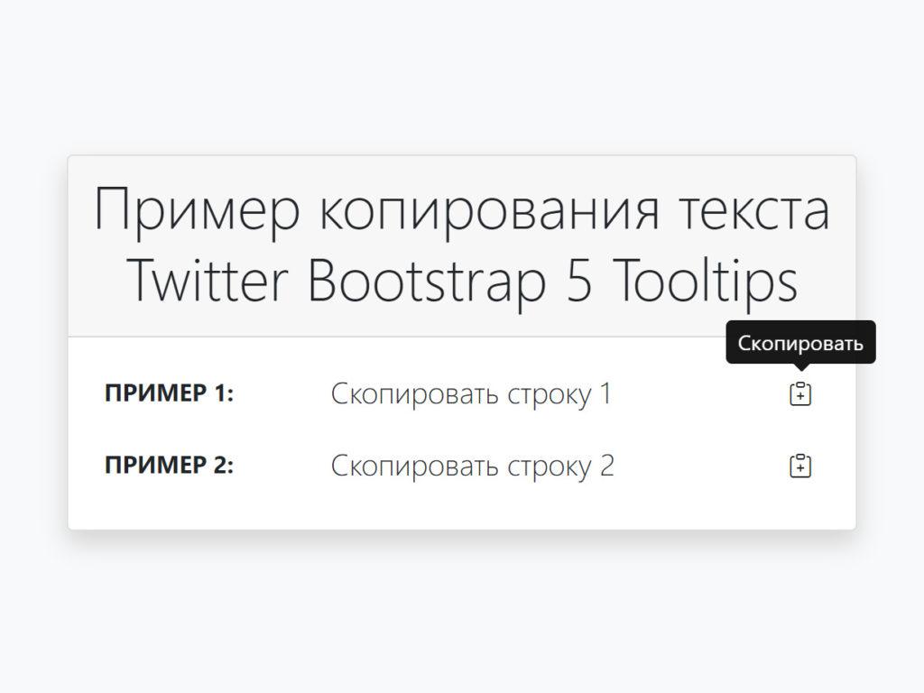 Копирование текста в буфер обмена с разметкой Bootstrap 5 и Tooltips (Clipboard Bootstrap 5)